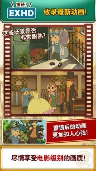 雷頓教授與不可思議的小鎮中文版下載