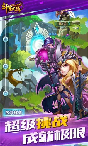 斗罗大陆神界传说2BT版下载