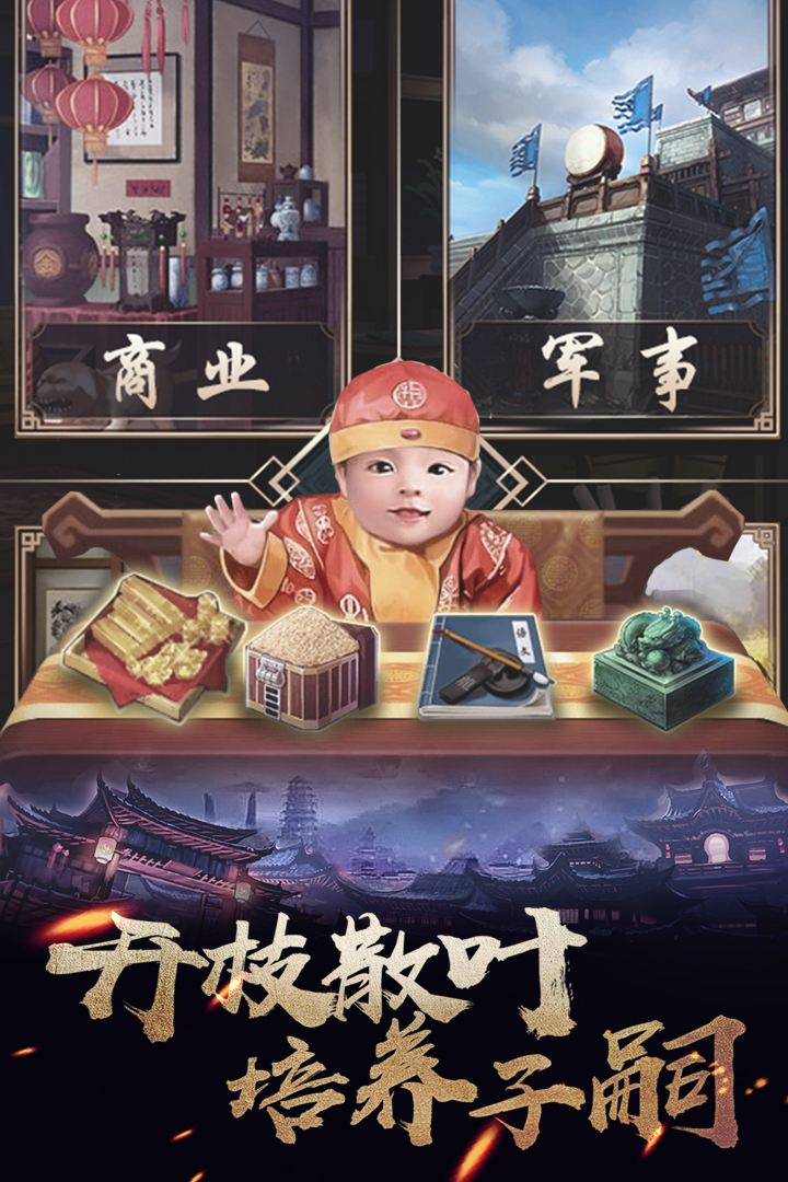 華夏英雄傳手游破解版下載