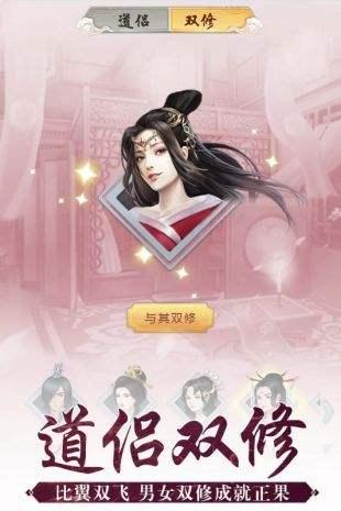 玄元剑仙手游离线版下载