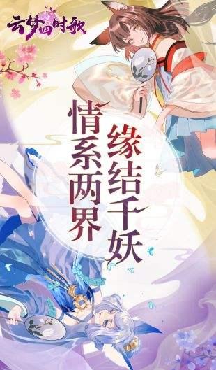 云夢四時歌官網下載