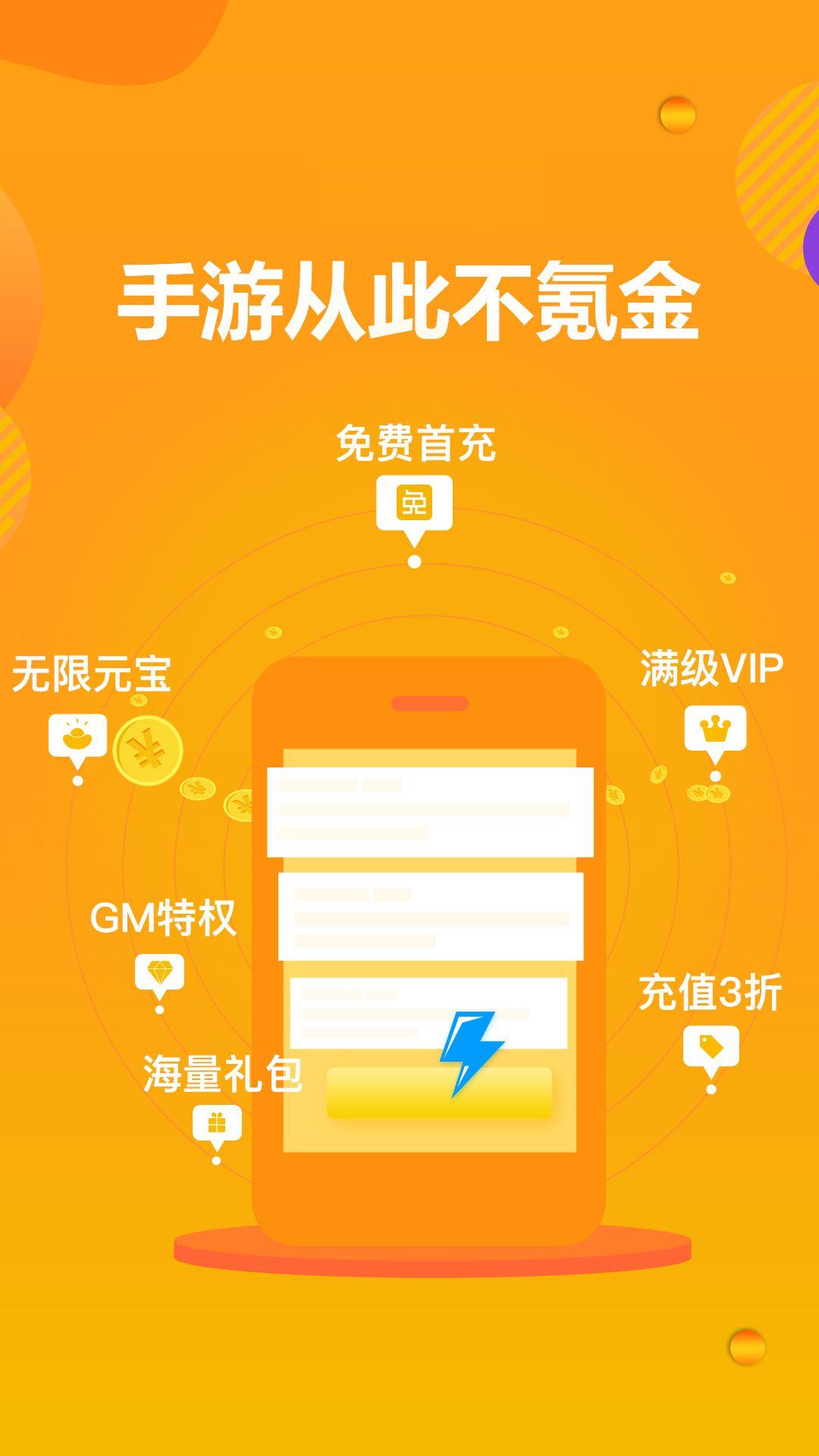 iOS版bt手游盒子下載