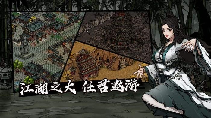 煙雨江湖無限元寶版