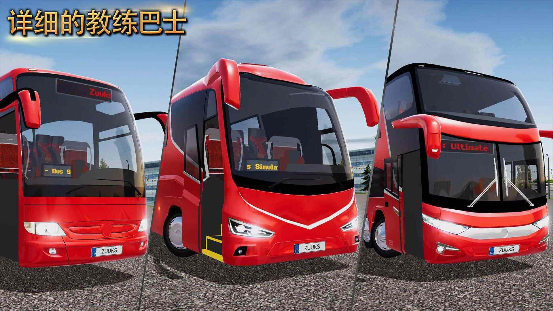公交車模擬器2019最新版下載