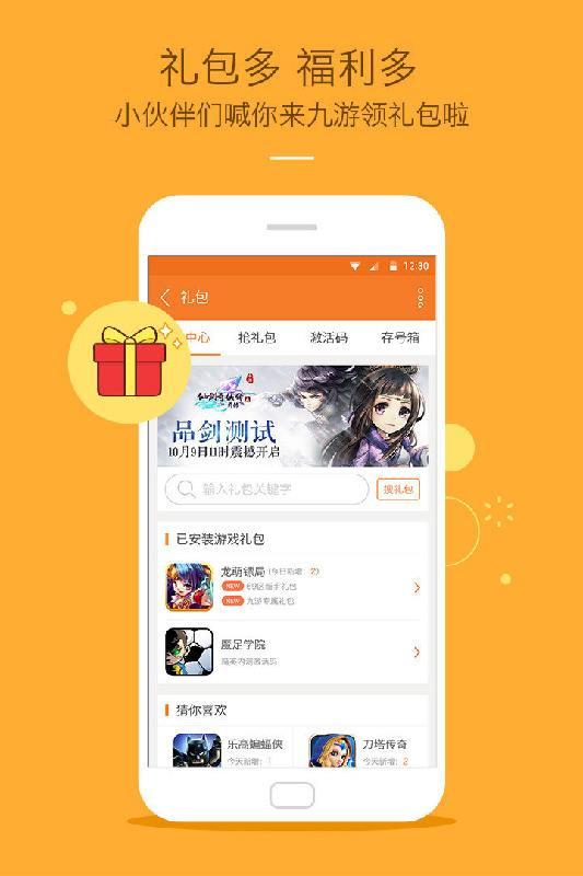 九游APP官网下载