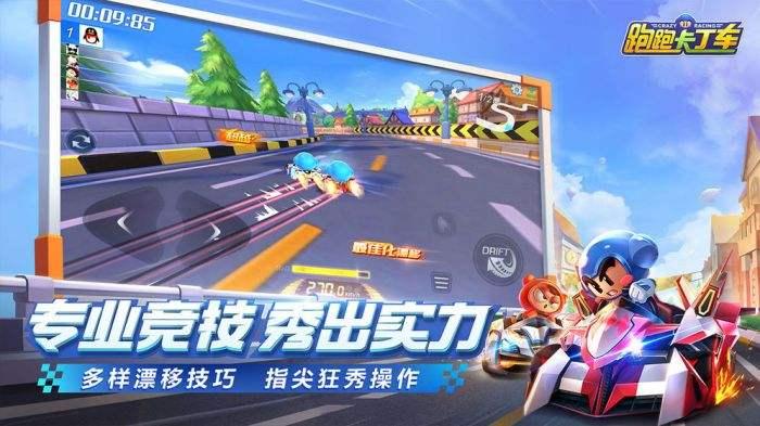 跑跑卡丁车竞速版官网下载