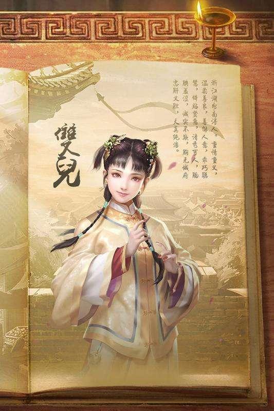 新鹿鼎記手游官網
