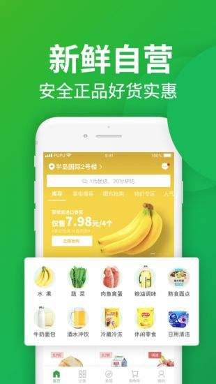 樸樸超市app下載