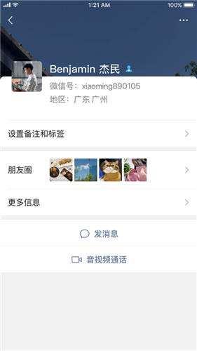 2019微信最新官方版本