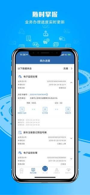 交管12123最新版app下載
