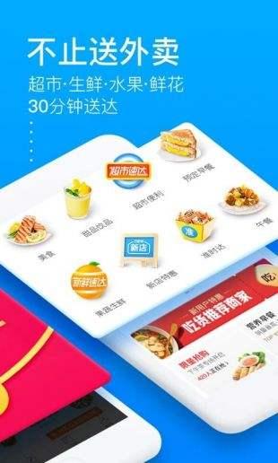 餓了么外賣官方app下載