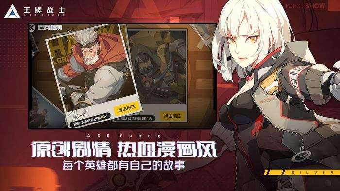 王牌战士腾讯官网
