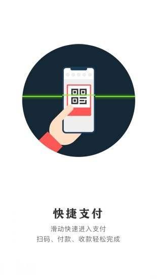 云閃付app最新版