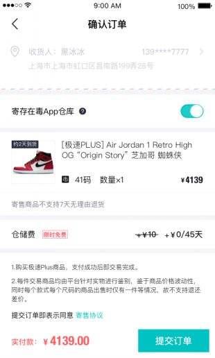 運動品牌鑒定app