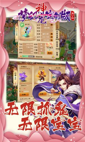 梦幻神宠定制版官方下载