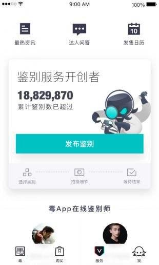 毒app官網