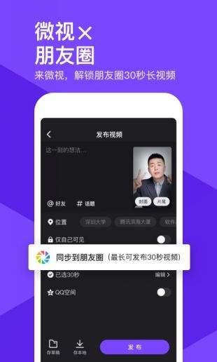微视短视频安卓下载
