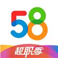 58同城app官網下載