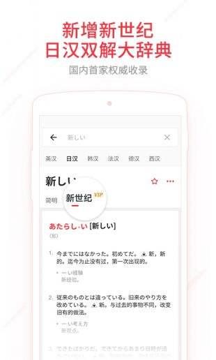 網易有道詞典app官網下載