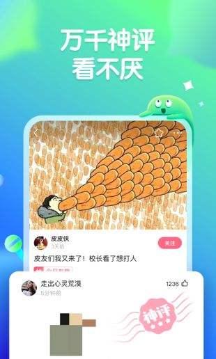 皮皮蝦社區app官方