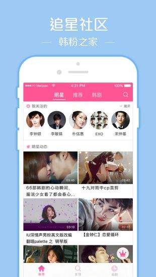 韓劇TV最新安卓版下載