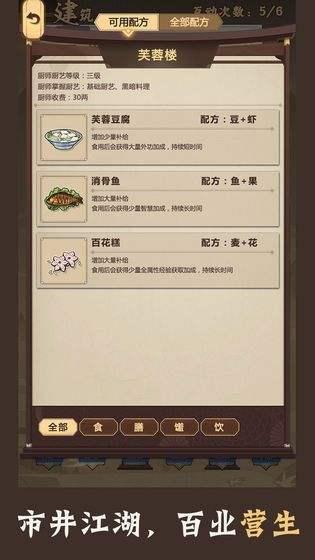 模擬江湖下載地址