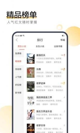 搜狗閱讀免費全文閱讀
