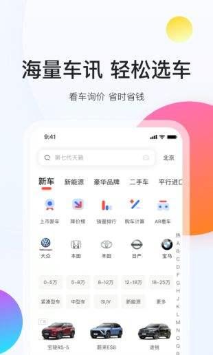 易车app电脑版免费下载