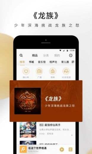 企鵝FM電臺app下載