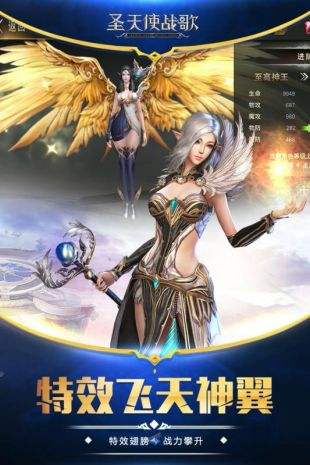 圣天使戰歌安卓版下載