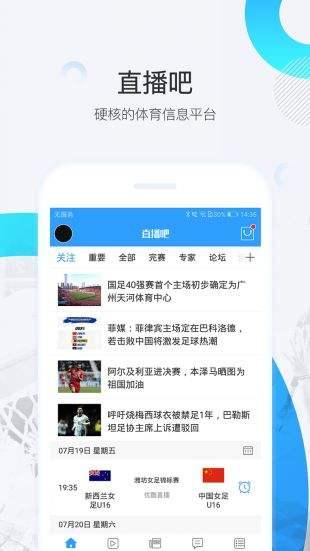 直播吧手机版新闻app