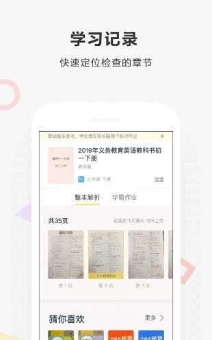 快对作业app下载最新版
