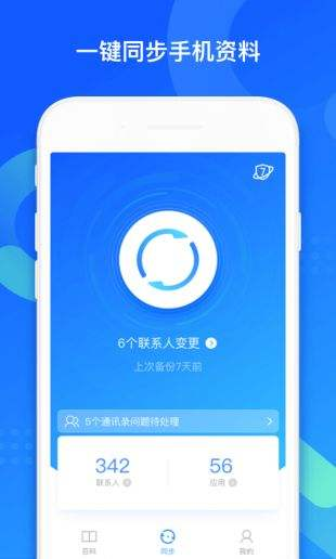 QQ同步助手免費下載