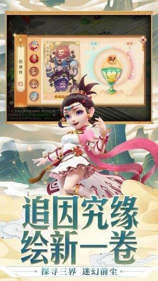 夢幻西游最新版下載