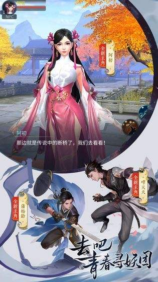 倩女幽魂手游新职业版下载
