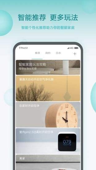 米家app下載