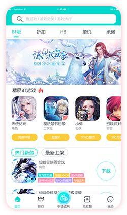 B游匯游戲盒子官網