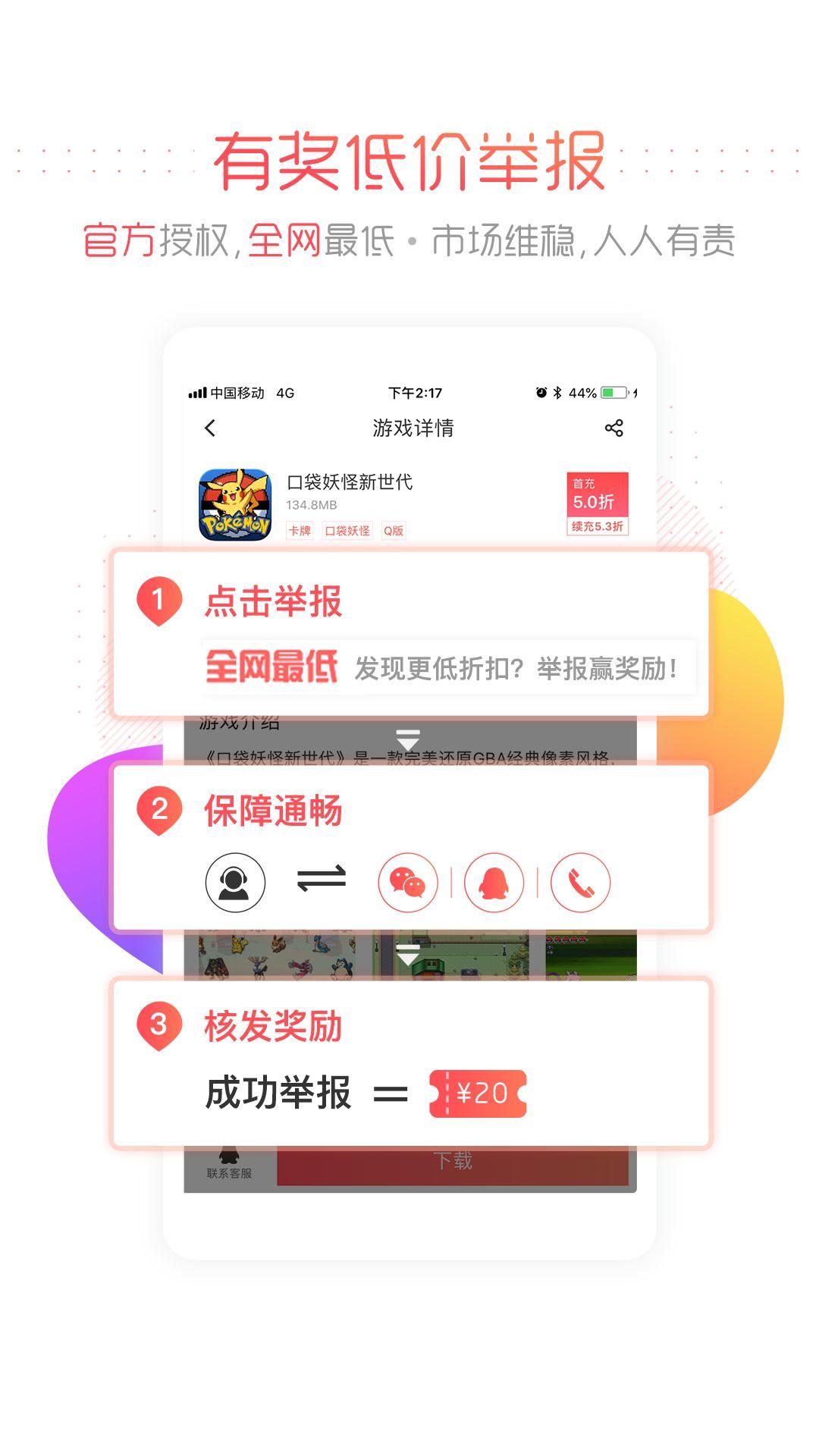 66手游平台官网