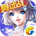 QQ炫舞舞团王座360版下载