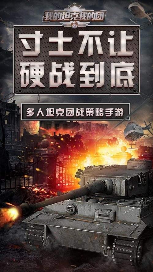 我的坦克我的团官网下载
