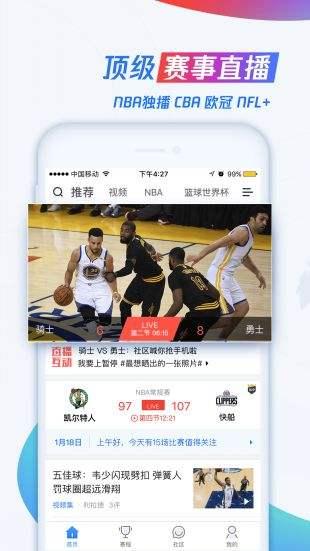 NBA賽事值播