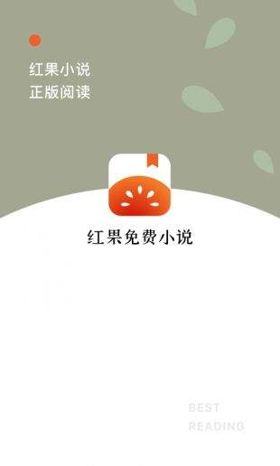 红果小说ios游戏下载_红果小说安卓版下载_18183游戏库