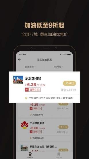全球购骑士特权app官网下载