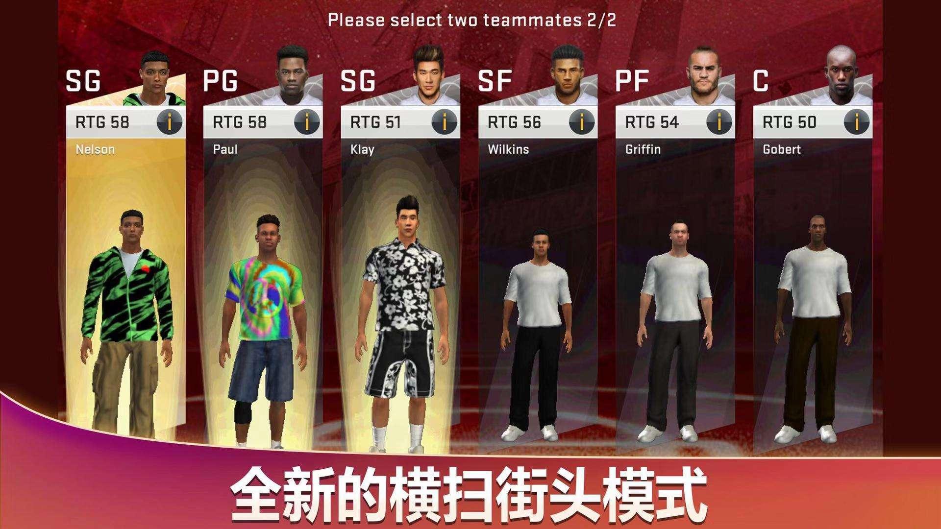nba2k20手游中文版