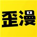 歪歪漫畫官網app