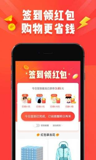 淘寶特價版app下載