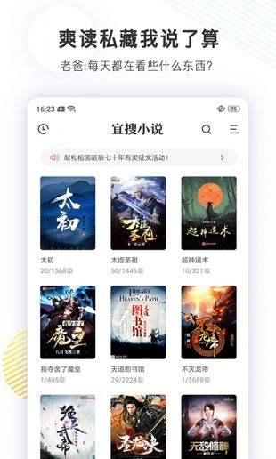 宜搜小说ios游戏下载_宜搜小说安卓版下载_18183游戏库