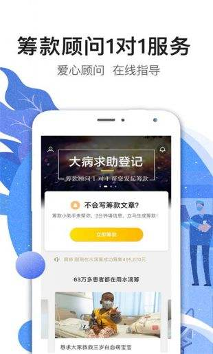 水滴籌app官網下載