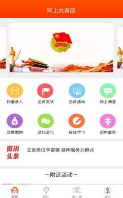 智慧團建注冊登錄入口app