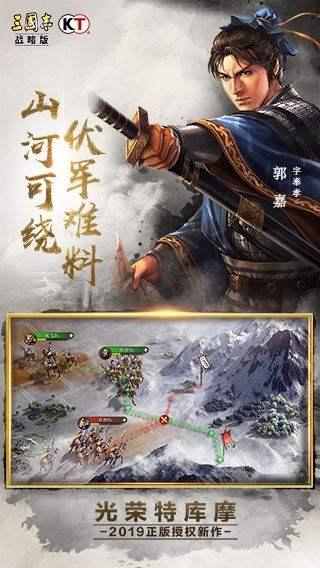 三國志戰略版